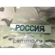 Нашивка с липучкой для униформы ACU Multicam. Россия
