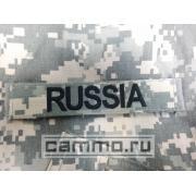 Нашивка с липучкой для униформы ACU. Russia.